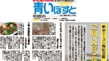 ご飯のおかずにピッタリの函館で人気の食材・惣菜10