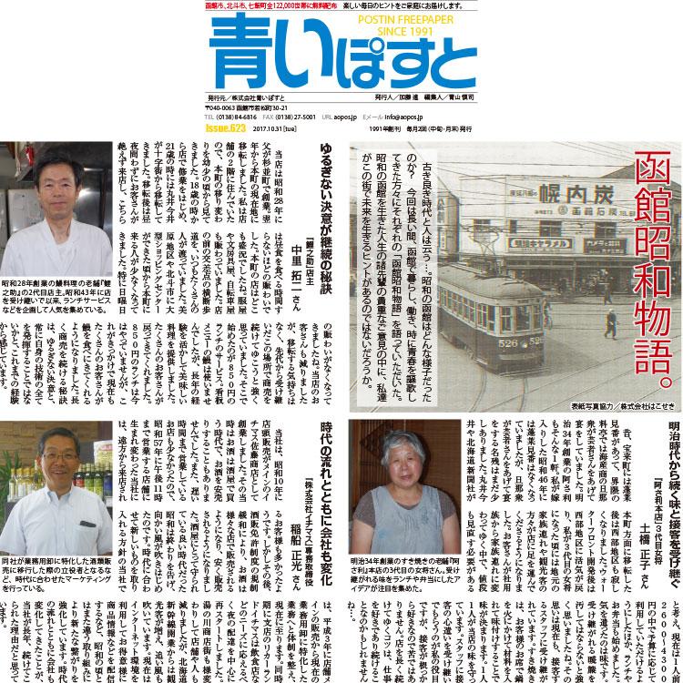 昭和の函館から現在の街並みの変化を見つめる老舗人気店
