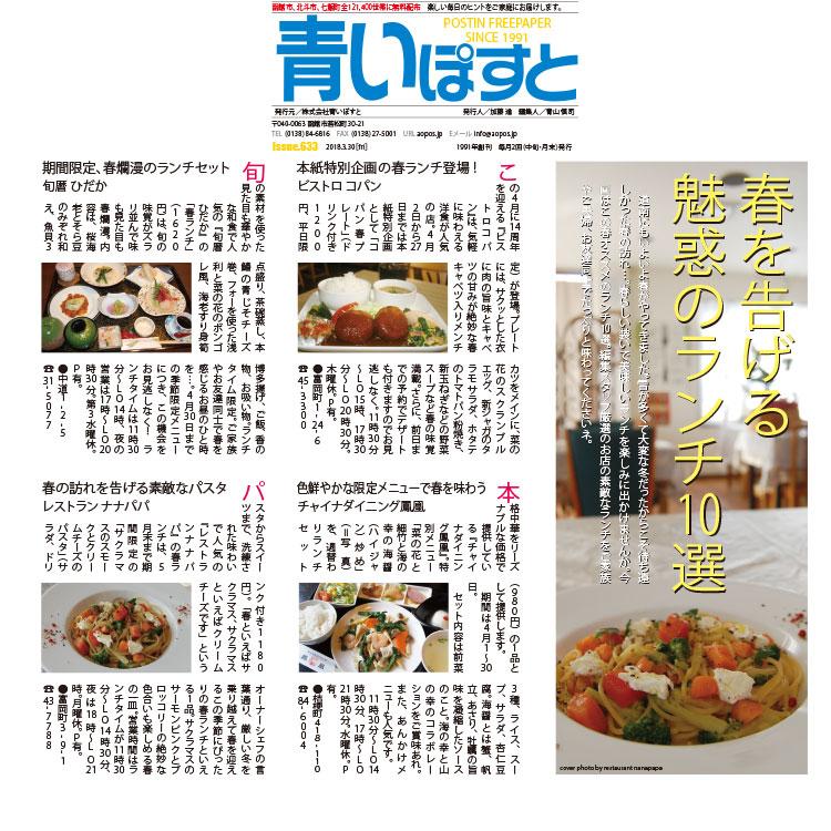 函館の春ランチ10選!魅惑のメニュー