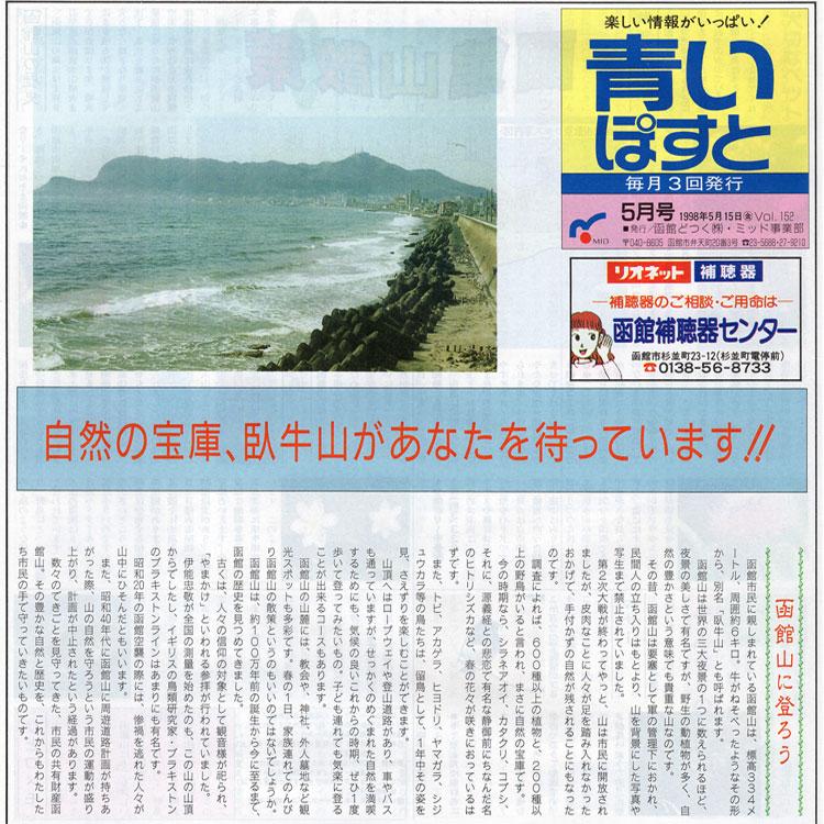 函館山登山コースの自然を知って散策登山に行きませんか?