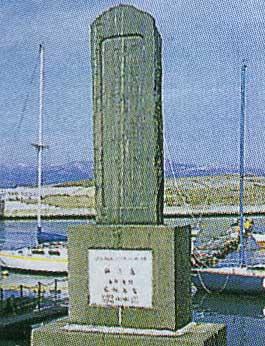 新島嚢海外渡航の地碑