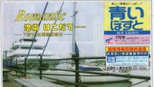 西部地区で港街函館の歴史を感じられるスポット