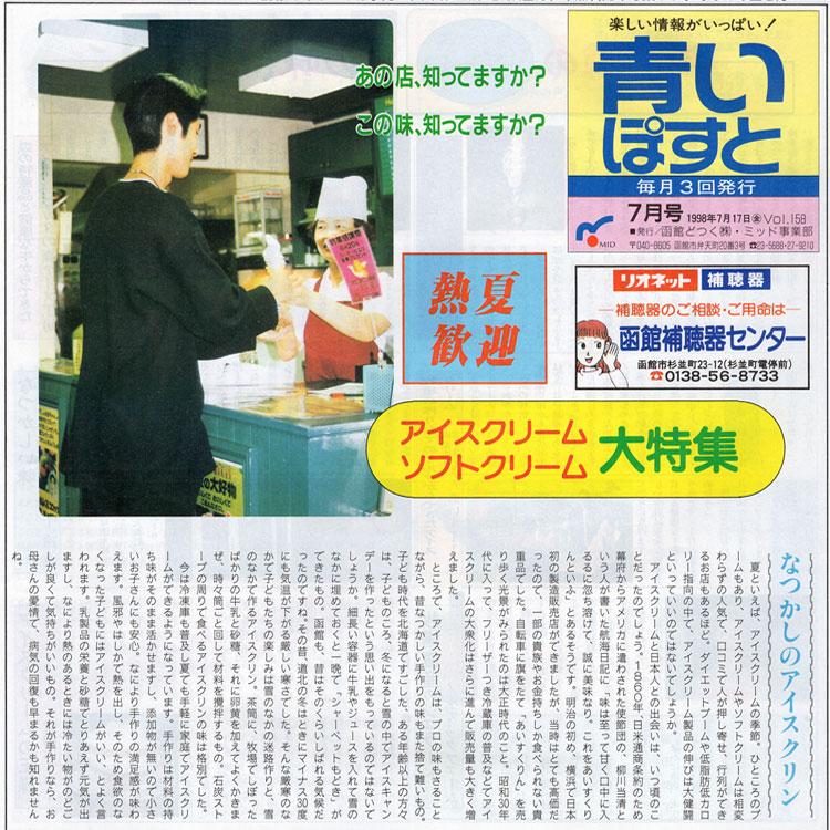 函館でアイス・ソフトクリームが美味しい地元民が通う店