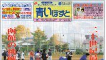 函館で全国で活躍が期待される人をチェック
