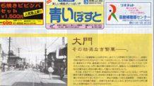 函館大門で地元民から愛される一度は行きたい老舗店9