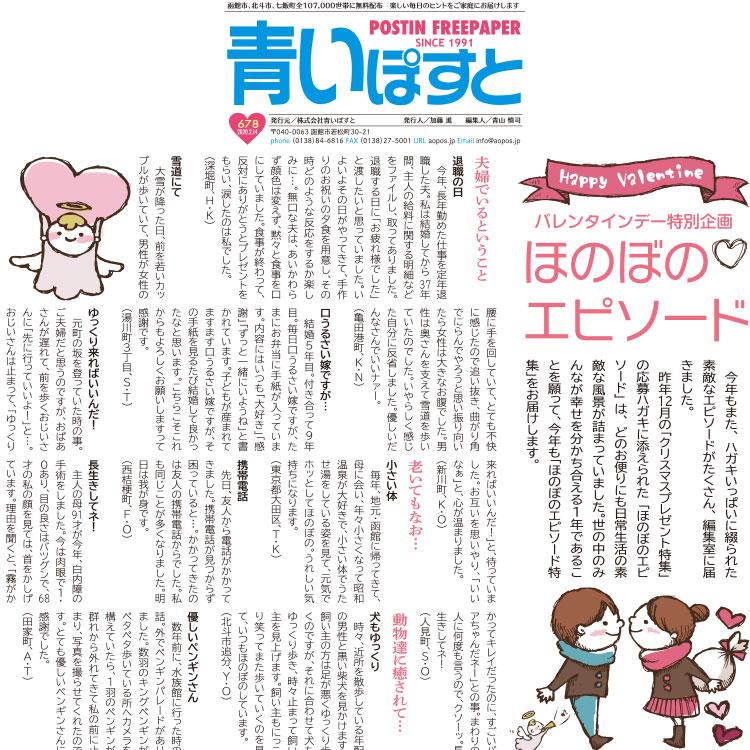 青いぽすと 678号 バレンタイン特別企画~ほのぼのエピソード~