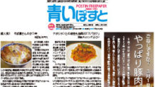 函館で豚丼・とんかつ・豚料理の人気おすすめ店10