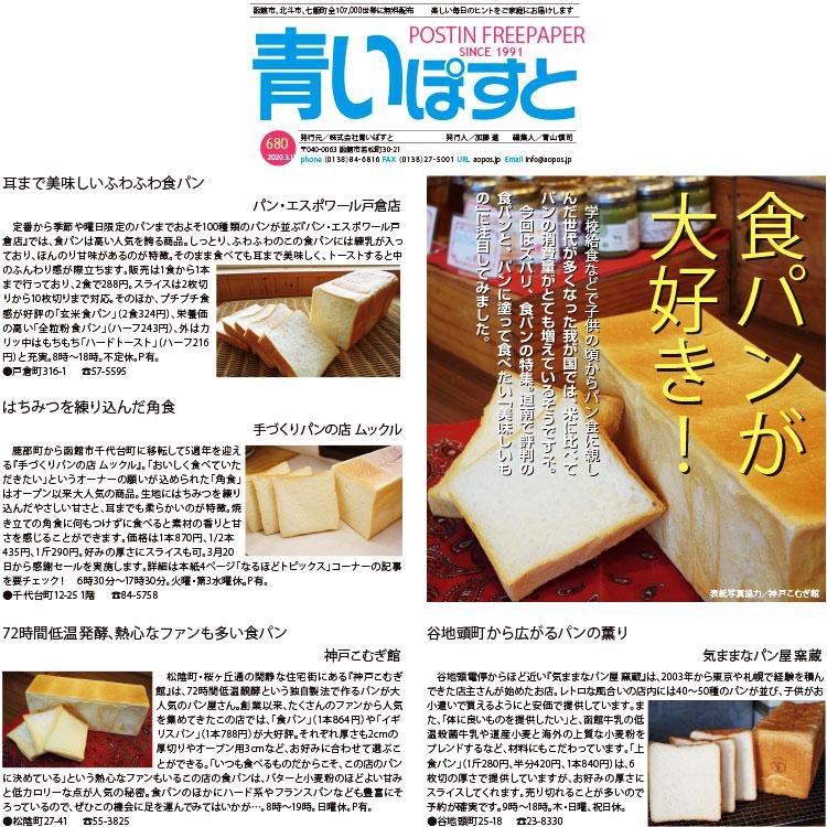 函館で食パンが美味しく食べられるパン屋さん・デリカ・パティスリー10選