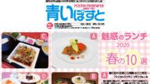 函館のランチで自慢のおすすめ料理を安い値段でいただける店10