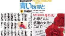 母の日【2020年】函館でお母さんに感謝の気持ち伝えたいプレゼント10選