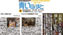 函館の雑貨屋さん10店はどこも個性的で一度は行ってみたい店ばかり
