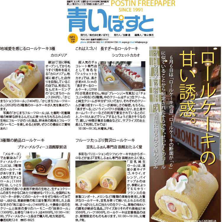 函館の人気ロールケーキ店10から人気のケーキ集めてみました