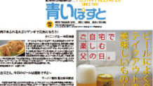 函館のテイクアウト人気店からビールにピッタリの料理10