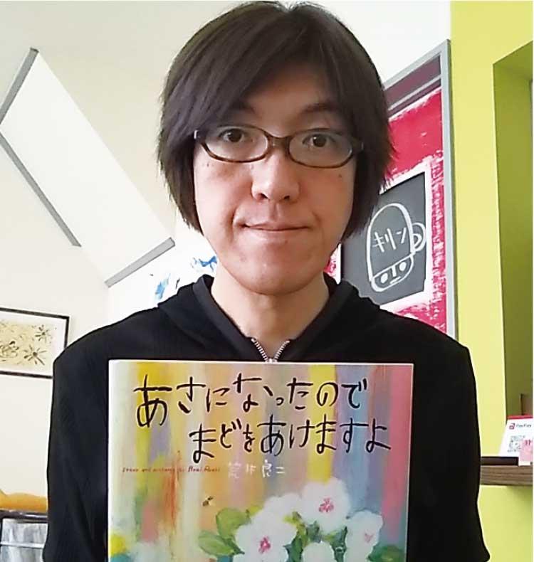 『絵本とコーヒーの店 キリン』オーナー 白井 和也 さん