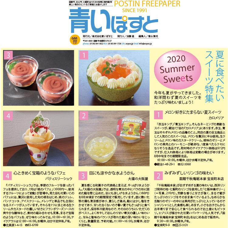 函館の夏・スイーツ2020!今年食べたいおすすめ10