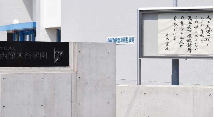 函館大谷学園の正門横