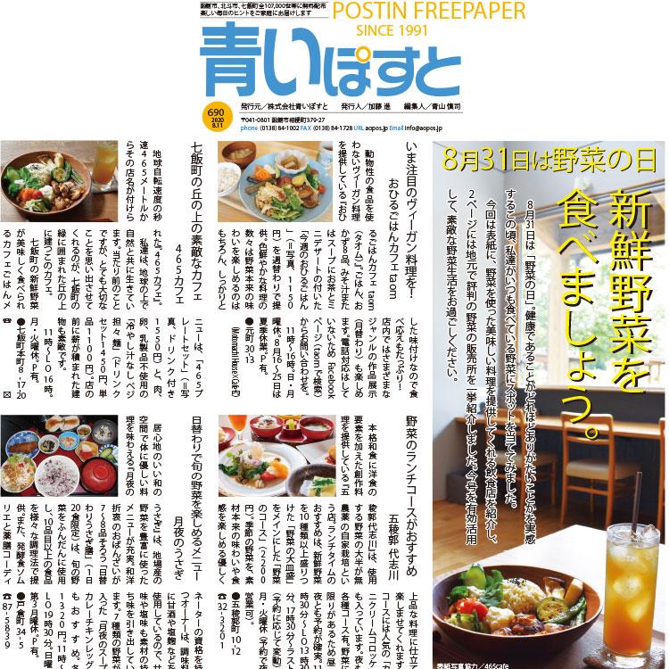 函館の野菜が美味しいと評判のレストランと八百屋さん10店