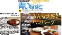 函館のハンバーグがオススメの評判店10