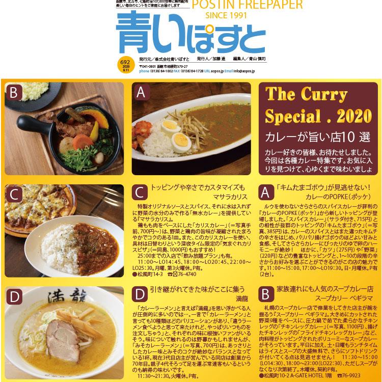 函館のカレー好きがオススメするカレー料理のお店10