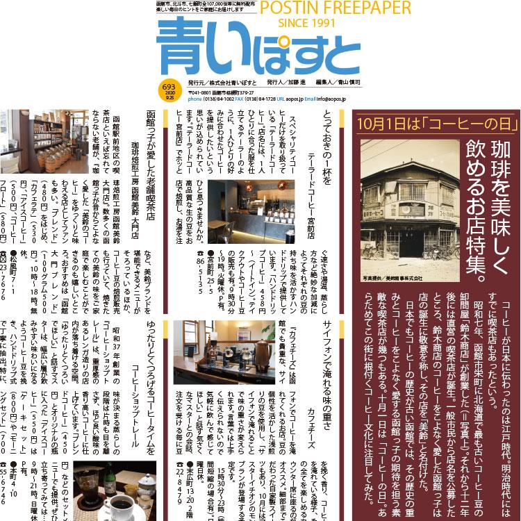 函館でコーヒー(珈琲)が美味しいと評判のお店10