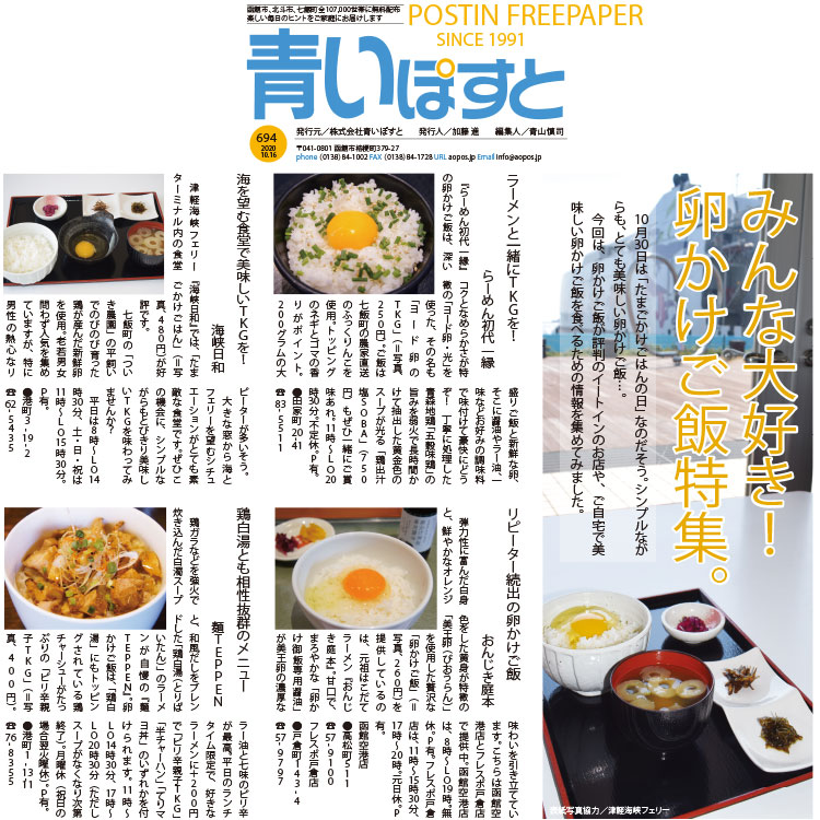 函館で卵かけご飯(TKG)を美味しく食べるならオススメの10店