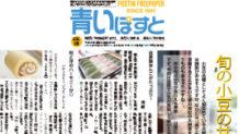 函館で小豆が美味しい甘味・スイーツ人気店10