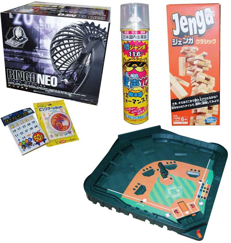 ビンゴゲーム・変声缶・ジェンガ・野球盤
