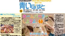 函館でホームパーティーにオススメのテイクアウトフード&パーティーグッズ