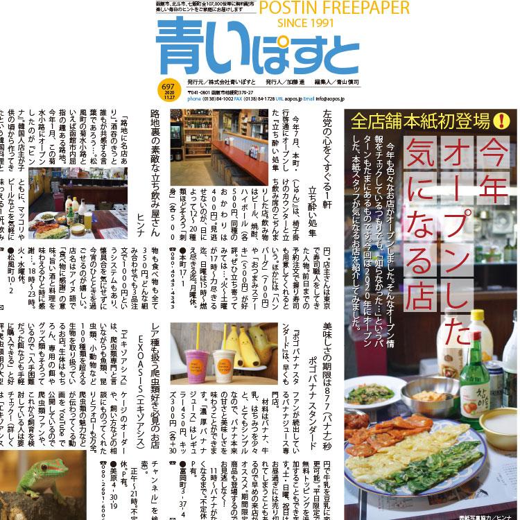 函館で2020年にオープンした気になるお店10
