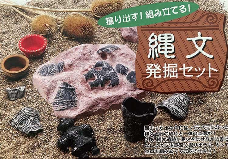 縄文発掘セット