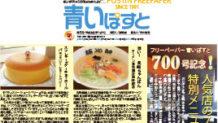 函館の人気店700円特別メニュー12品【700号記念】