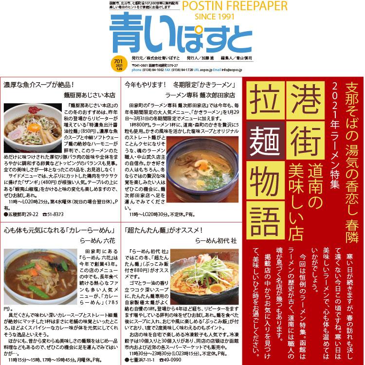 函館ラーメン2021!人気10店の限定・新商品・オススメメニュー