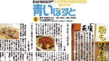 函館の【たこ焼き・お好み焼き】粉もの人気店10選