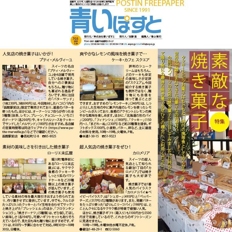 函館の焼き菓子(クッキー・パウンドケーキ…)が人気のお店10