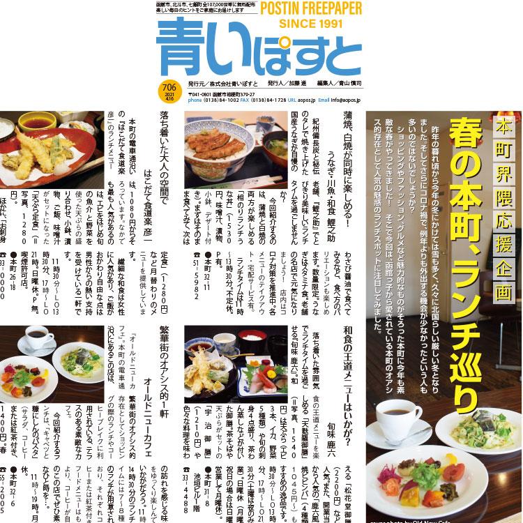 函館・本町のランチが人気のオススメ店10