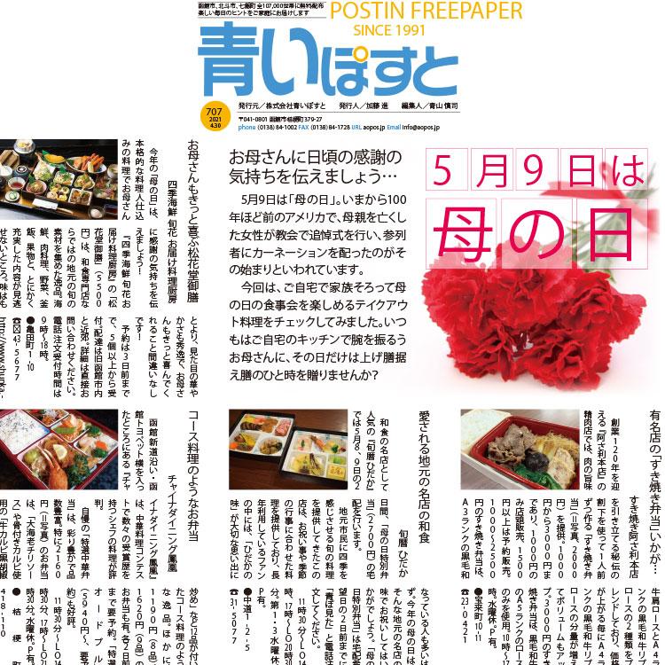 函館で母の日におすすめのテイクアウト料理10選【2021】