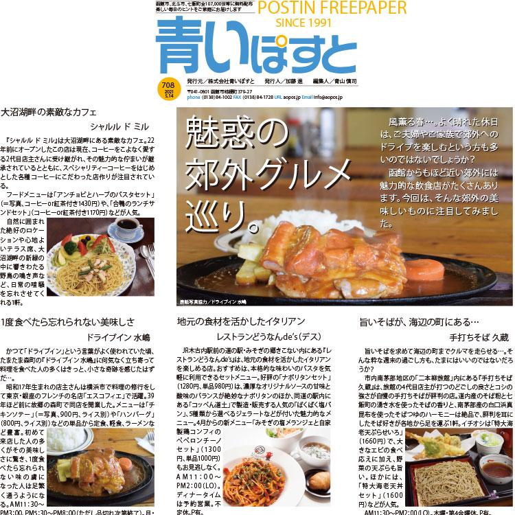 道南グルメ10選!函館近郊でドライブにオススメの人気店