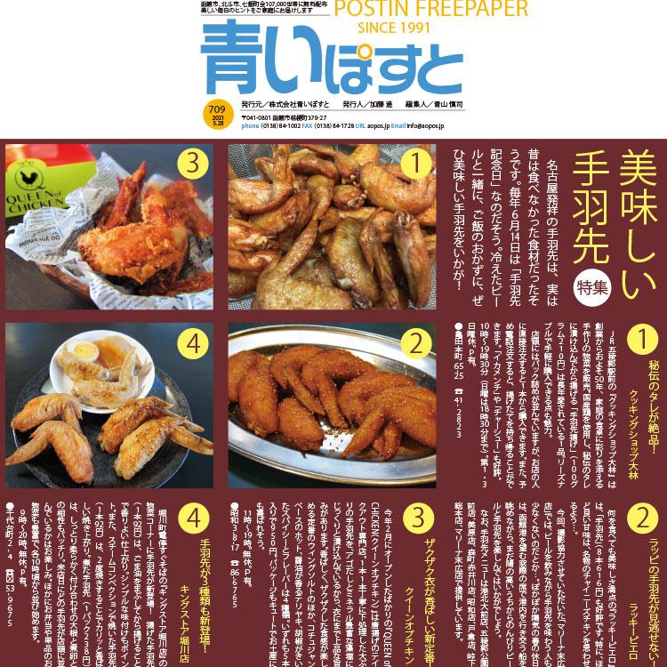 函館の手羽先が美味しいオススメ店10