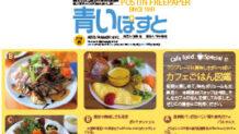 函館のカフェご飯はランチにオススメのワンプレート!人気10店