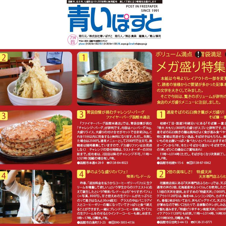 函館でメガ盛り・デカ盛りが人気のオススメ店10