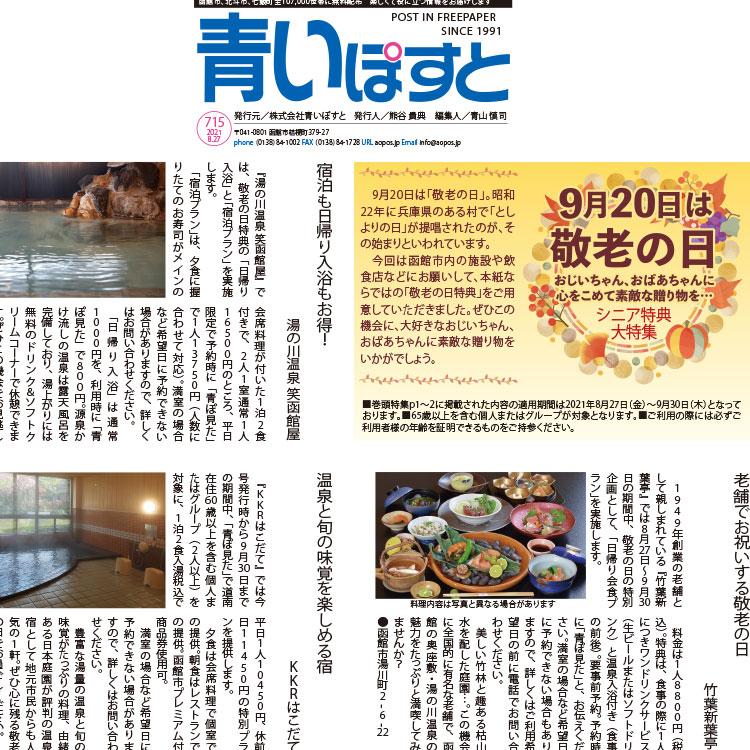 函館で敬老の日にシニア特典があるグルメ・プラン9選