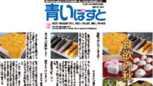函館の和菓子・スイーツ人気2021!気になる賞味期限0日とは!?