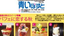 函館の美味しいパフェ2021季節限定・新商品は今だから食べたい