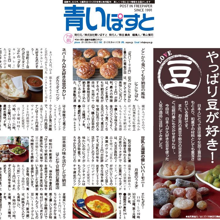 函館の豆が美味しいグルメ・スイーツ人気店10