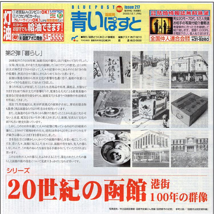 函館の生活の歴史を当時の物価と共に振り返ってみた