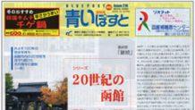 函館の老舗!創業100年を超える店と観光スポット