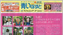 函館の小学生に将来の夢を教えてもらいました