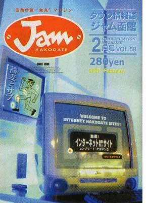 ジャム函館