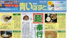 函館の人気ラーメン屋16-味が選べる2001年ベスト