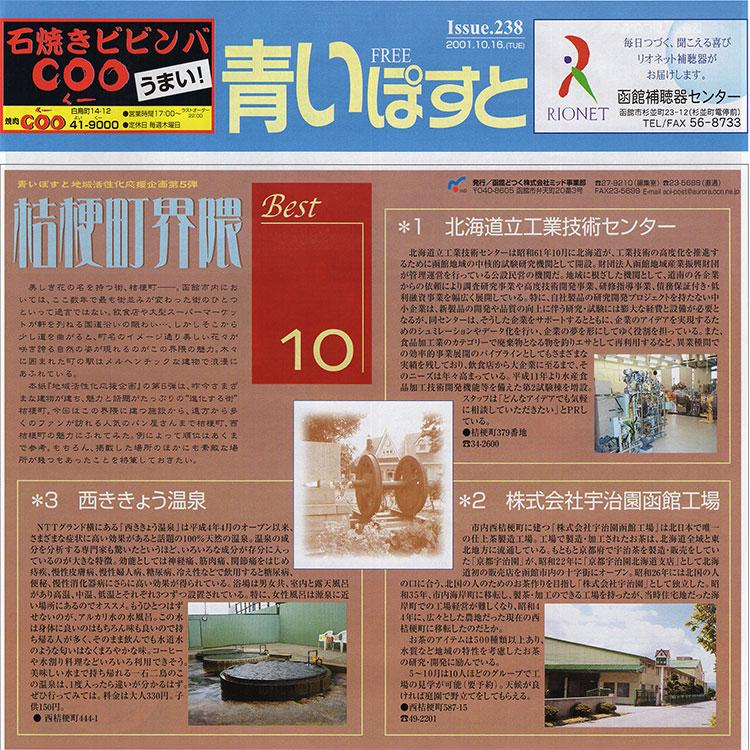 函館市桔梗町の人気スポットと美味しいお店